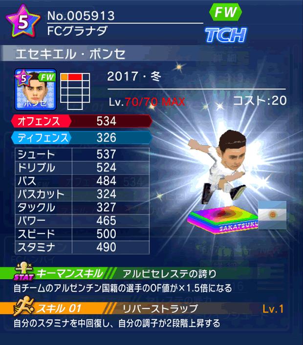 エセキエル・ポンセ【17・冬】|...